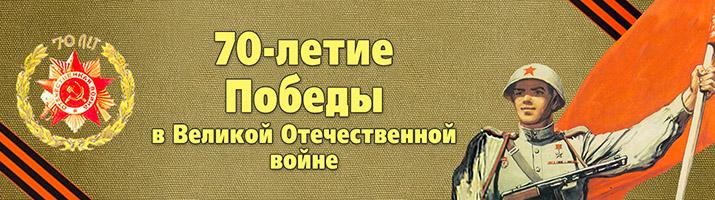 Картинки к великой отечественной войне 70 лет